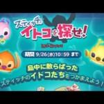 【ツムツム youtubelive】9月イベント2周目[ゲーム実況byツムch akn.]