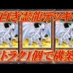 【遊戯王デュエルリンクス】ストラク1個で構築可能!!除外効果がめちゃ強い!!銀龍との相性も抜群でドラゴン族大幅強化!!白き霊龍デッキでデュエル!!Yu-Gi-Oh! Duel Links[ゲーム実況byふっちょのゲーム日記]