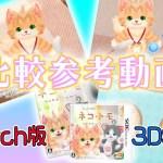 ネコトモ3DS版とSwitch版どっちを買えば良い?【ネコ・トモ体験版】[ゲーム実況byコアラ's]