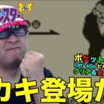 【ポケットモンスター ピカチュウ】サカキ登場!戦うぞー! #15 – Pokemon Yellow[ゲーム実況byすずきたかまさのゲーム実況]