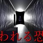 日本の都市伝説が海外でホラーゲームになったら怖すぎた[ゲーム実況byポッキー]