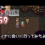 #59【SFC版 ファイナルファンタジー6】超名作RPGを実況プレイします【FF6 女性実況】[ゲーム実況byみぃちゃんのゲーム実況ちゃんねる。]