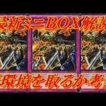 【遊戯王デュエルリンクス】最新ミニBOX解説!!新環境を取るか考察+デッキ構成を解説!!Yu-Gi-Oh! Duel Links[ゲーム実況byふっちょのゲーム日記]