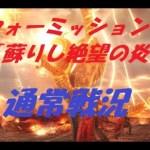 【DDON】新ウォーミッション「蘇りし絶望の炎」[通常戦況:悪しき竜再誕]プレイ![ゲーム実況byササクレのゲーム実況・無実況]