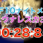 【ffrk】ナイトメア3 FF10 ユウナレスカ 〜00:28:85〜[ゲーム実況by新宿艦隊のFFRK実況]