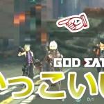 【GE3】今作で1番カッコいい武器はこれだ!!!!「ゴッドイーター3」【GOD EATER 3】[ゲーム実況by ベル]