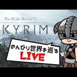 【LIVE】Skyrim メイン少し進めたい【PS4版】[ゲーム実況byるな坊]