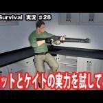【Mist Survival】スコットとケイトの実力を試してみた【アフロマスク】[ゲーム実況byアフロマスク]