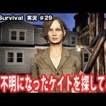 【Mist Survival】行方不明になったケイトを探してみた【アフロマスク】[ゲーム実況byアフロマスク]