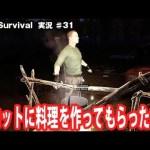 【Mist Survival】スコットに料理を作ってもらった結果【アフロマスク】[ゲーム実況byアフロマスク]