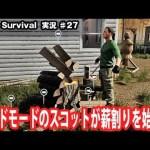 【Mist Survival】ゴッドモードのスコットが薪割りを始める【アフロマスク】[ゲーム実況byアフロマスク]