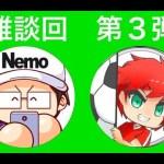 【Nemo x べた】第3弾雑談回!いつも見てる動画について! NEMO&べたまったり実況[ゲーム実況byNemogamevideo]