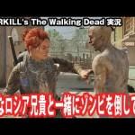 陽気なロシア兄貴と一緒にゾンビを倒してみた【OVERKILL's The Walking Dead】[ゲーム実況byアフロマスク]