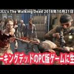 ウォーキングデッドのPC版ゲームに生挑戦 【OVERKILL's The Walking Dead 生放送 2018年10月21日】[ゲーム実況byアフロマスク]