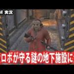 【SCUM】巨大ロボが守る謎の地下施設に潜入【アフロマスク】[ゲーム実況byアフロマスク]