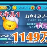 ツムツム おやすみプー sl1 1149万[ゲーム実況byツムch akn.]