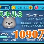 ツムツム ゴーファー sl3 1090万[ゲーム実況byツムch akn.]