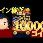 ツムツム ガストン sl6 コイン稼ぎ 初10000コイン[ゲーム実況byツムch akn.]