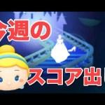 【ツムツム youtubelive】シンデレラ1億以上目標[ゲーム実況byツムch akn.]