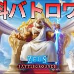 【バトロワ】神に選ばれたと勘違いする男(Zeus' Battlegrounds)[ゲーム実況byいつおのゲーム実況.ch]