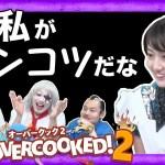 #15【対戦】ゴー☆ジャスの「Overcooked 2(オーバークック2)」【GameMarket】[ゲーム実況byゴー☆ジャス]