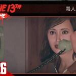 #26【ホラー】弟者の「フライデー ・ザ ・13th: ザ・ゲーム (PS4版)」【2BRO.】[ゲーム実況by兄者弟者]