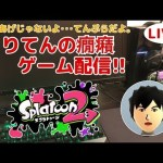 #39 スプラトゥーン2【Splatoon2】[ゲーム実況byとりてん]
