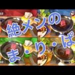【マリオパーティ】あぉたんはステーキを焼くのが上手説【ほぼNo編集】[ゲーム実況byaoki]