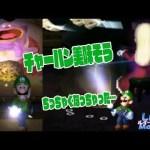 小さいルイージの声がwww【マリオクイズでやらかす…&チャーハン爆食いオバケ】3DS版ルイージマンション実況#4[ゲーム実況bygames tuthinoko]