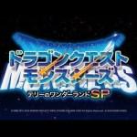 【新作神ゲー】ドラゴンクエスト テリーのワンダーランドSP【Part6】[ゲーム実況byMomotaro・m・channel]