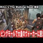ショッピングモールで大量のウォーカーに囲まれる【OVERKILL's The Walking Dead】[ゲーム実況byアフロマスク]