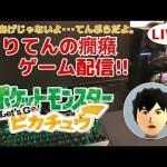 #6 ポケットモンスター Let's Go【ピカチュウ】[ゲーム実況byとりてん]