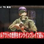 【Fallout 76】フォールアウトの世界をオンラインプレイで遊んでみた【アフロマスク】[ゲーム実況byアフロマスク]