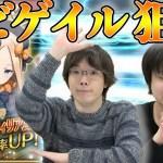 【FGO】アビゲイルピックアップで60連!1500万DL記念ガチャ!【Fate/Grand Order】[ゲーム実況by むじょっくすTV]