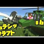 【Minecraft】ジュラシックワールドで恐竜と暮らそう!パート8【あしあと】[ゲーム実況byあしあと]