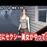 【Mist Survival】自宅にセクシー美女がやってきた【アフロマスク】[ゲーム実況byアフロマスク]