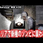 【Mist Survival】新エリアで新種のゾンビに襲われる【アフロマスク】[ゲーム実況byアフロマスク]