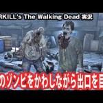 大量のゾンビをかわしながら出口を目指す【OVERKILL's The Walking Dead】[ゲーム実況byアフロマスク]