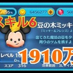 ツムツム 豆の木ミッキー sl6 1910万[ゲーム実況byツムch akn.]