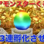 【テリワンSP/実況】虹卵3連孵化!激レアモンスターくるか!?【スマホ版/テリーのワンダーランドSP】[ゲーム実況bySADO GAME TV]