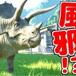 あ!恐竜も風邪ひくんやね!パート3【Jurassic World Evolution】[ゲーム実況byあしあと]
