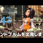 #42【ファイナルファンタジー9】PS4リマスター版を、まったり初見実況プレイ【FF9】[ゲーム実況byみぃちゃんのゲーム実況ちゃんねる。]