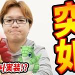 鳥取で色違いサンド突如実装!!発表なかった気がするけどなぜ??【ポケモンGO】[ゲーム実況byやまだちゃんねる]