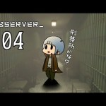 #4【observer】アミルの記憶【実況プレイ】[ゲーム実況byるな坊]