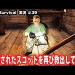 【Mist Survival】監禁されたスコットを再び救出してみた【アフロマスク】[ゲーム実況byアフロマスク]