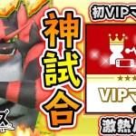【スマブラSP】奇跡の逆転神試合じゃぁあ!!初VIPマッチ緊張のガチ3戦!【オンライン上位】[ゲーム実況byポルンガ]