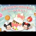 【ツムツム youtubelive】12月イベント進める[ゲーム実況byツムch akn.]