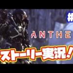 アンセム! 見やすいストーリー実況! 【日本語】 PS4 ANTHEM #4[ゲーム実況byカーソンLee]