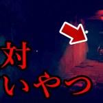 現在購入不可?! ストアから消えた最高最恐の新作心霊ホラゲー(Part 01)「還願 Devotion」【ホラー】[ゲーム実況byBelle]