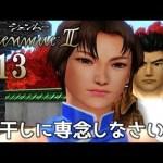 #13【シェンムー2】引き続き伝説のゲームを、まったり頑張ります♪【PS4 Shenmue 1&2】[ゲーム実況byみぃちゃんのゲーム実況ちゃんねる。]